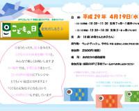 4月19日 「季節と遊びのクラス」開催します