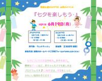 6月19日 季節と遊びのクラス「七夕イベント」