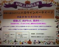 10月5日 季節と遊びのクラス『ハロウィンパーティー』