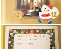 12月の季節のアルバム♪
