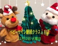 ベビーサイン継続クラス12月のお知らせ
