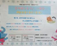 1月31日季節と遊びのクラス 節分イベント