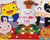 1月23日「ベビーサイン継続クラス1月 のお知らせ