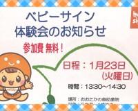 1月23日「ベビーサイン体験会のお知らせ」