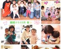 3月27日「ベビーサイン継続クラス」(3月☆春)のようす