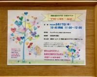 5月17日 『ママ大好き!〜母の日〜』季節と遊びのクラス