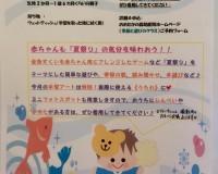 7月19日 『ベビー夏祭り遊び』季節と遊びのクラス