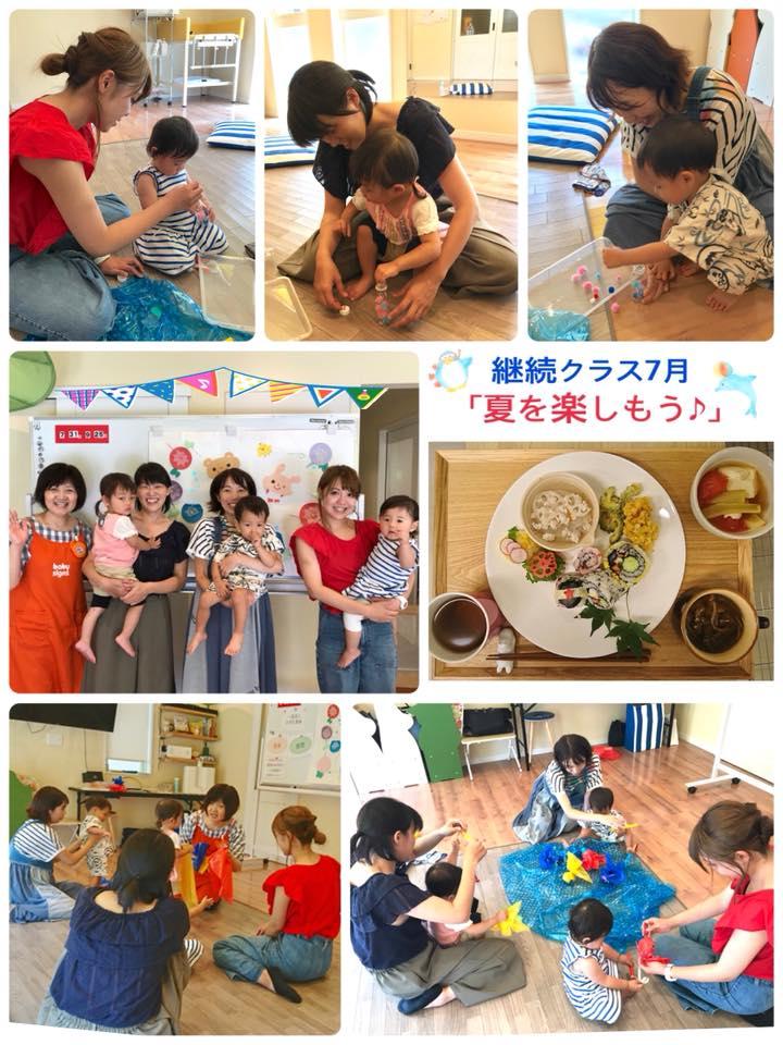 7月31日「ベビーサイン継続クラス」(7月☆夏を楽しもう!)のようす