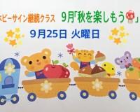 ベビーサイン継続クラス 9月のお知らせ
