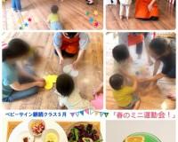 5月28日「ベビーサイン継続クラス」(5月☆春のミニ運動会)のようす