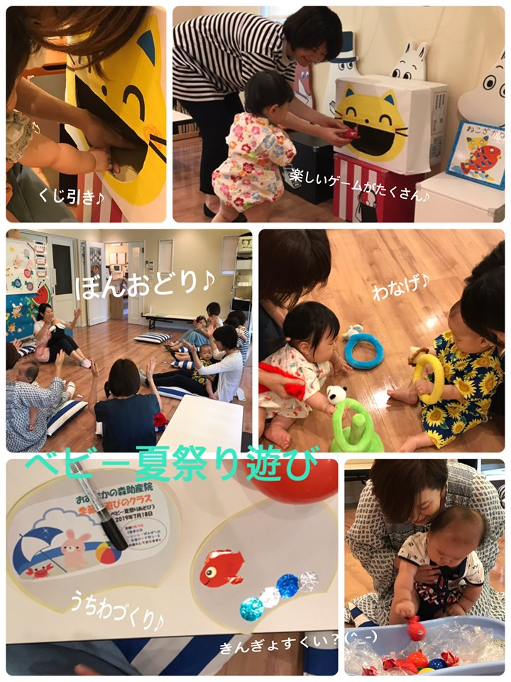 7月『赤ちゃんが楽しめる夏祭り』のようす